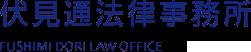 伏見通法律事務所
