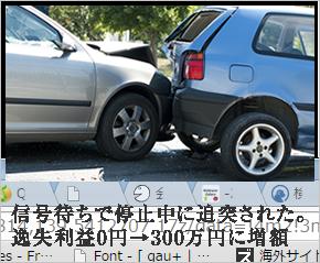 信号待ちで停止中に追突された。逸失利益0円→300万円に増額